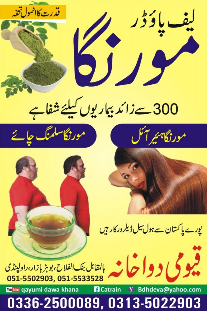 moringa tea in rawalpindi